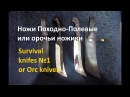 Ножи Походно-Полевые или орочьи ножики / Survival knifes №1 or Orc knives