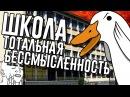 ШКОЛА тотальная бессмысленность Российское образование Goose