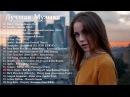 New Russian Music Mix 2018 5 - Лучшая Музыка 2018 - русская клубная музыка 2017