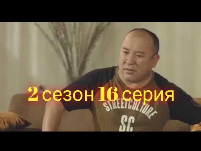 Жаңа қоныс 2 сезон 16 серия