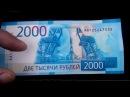 Тайные знаки рептилоидов на купюрах. 2000 рублей.