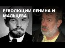 Революции Ленина и Мальцева