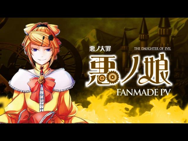 【鏡音 リン】 悪ノ娘 / Daughter of Evil【Fanmade PV】(Sub Eng Esp)