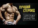 Мастерон курс - стероид для сушки и качества Дростанолон Пропионат что это