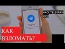 Как взломать телеграмм и читать сообщения 2018 бесплатно! Как взломать Telegram