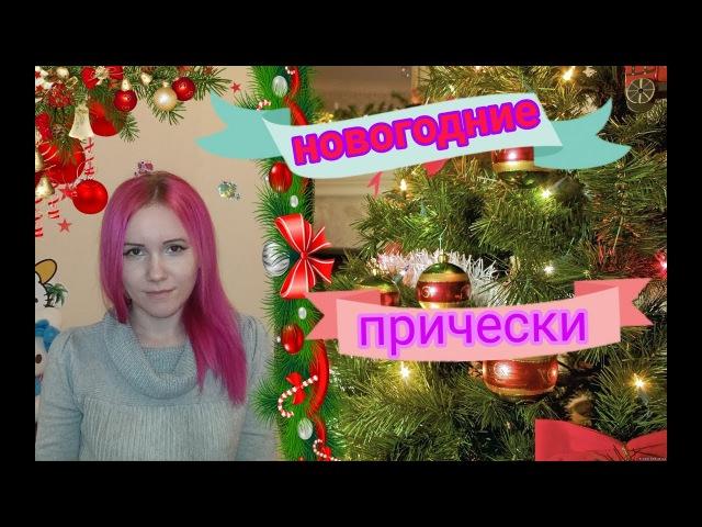 Легкие прически на Hовый Год 2018 / своими руками New Years Hairstyles /