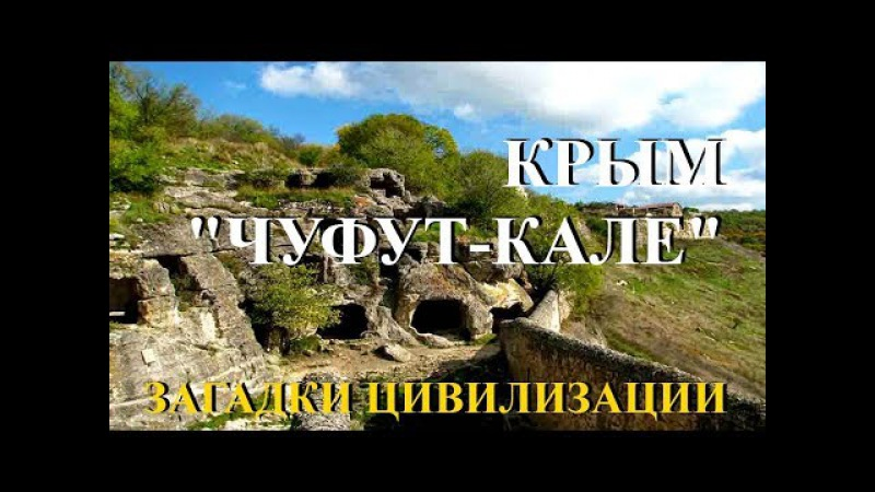 Чуфут-Кале. Крым. Загадки цивилизации.