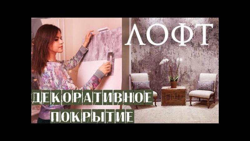 БАРЕЛЬЕФ урок работа№2 ЛИСТЬЯ- ПОДГОТОВКА, декоративная штукатурка, лофт