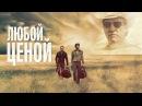 Любой ценой / Hell or High Water (2016) / Боевик