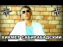 Вор в законе Хикмет Мухтаров (Хикмет Сабирабадский)