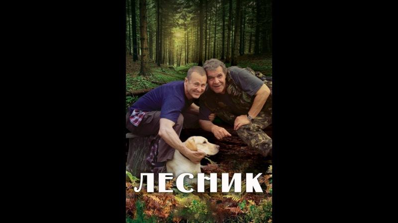 Лесник Сезон 1 Без вести пропавший: Часть 2