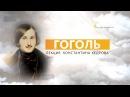 Гоголь Лекция Константина Кедрова