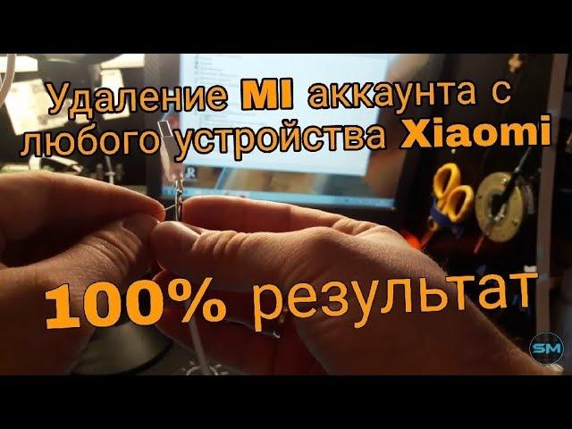 Как удалить Mi аккаунт с телефона Xiaomi How to remove Mi Cloud from phone Xiaomi