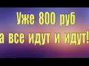 Уже 800 рублей а деньги все идут ааа Ну и сервис
