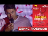 Денис Любимов – Відчуй любов. Sex. Киев, SkyBar, 03.09.2017.