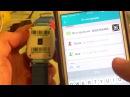 Настройка приложения SeTracker для Smart Baby Watch Q60