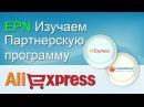 EPN Партнерская программа AliExpress (Алиэкспресс). Новые правила. Урок1