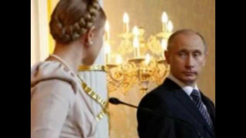 ПДС - Песня про Юлию Тимошенко