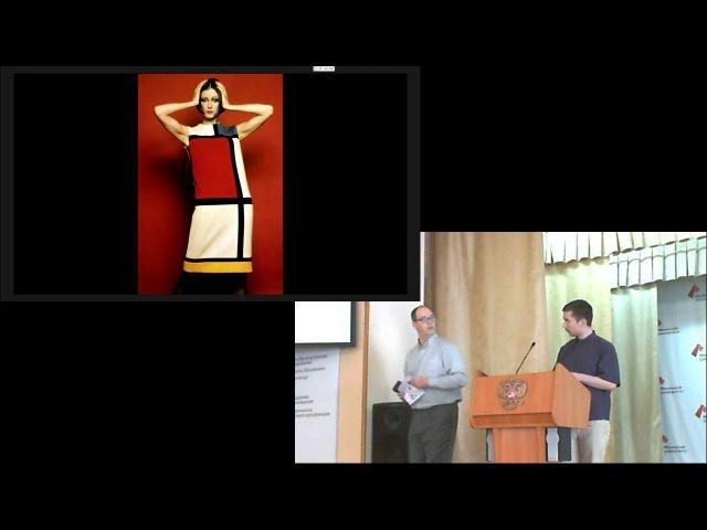 Лекция Д. В. Епифанцева Мода, как абстракция 13.05.2016
