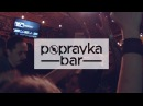 Popravka Bar B day Party 2017