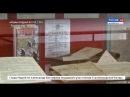 Йошкаролинцы увидят копии документов из Архива внешней политики России Вести