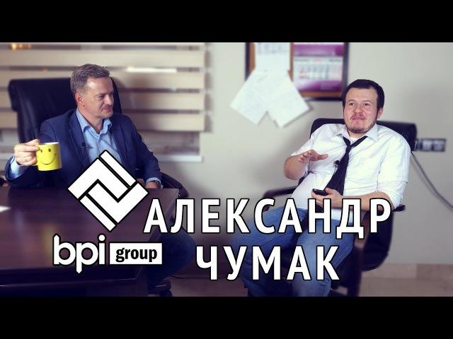 Массовый сегмент №3. Александр Чумак - о переуступках, частных инвесторах и рынке новостроек