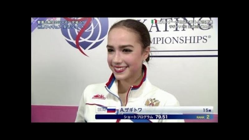 Alina Zagitova アリーナ・ザギトワ 2018世界選手権女子SP 試合後インタビュー 2018 World Figure Skating Championships