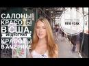 Салон красоты в США Индустрия красоты в Америке by Marina from New York