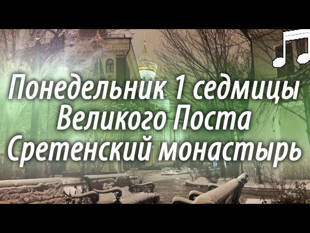 Вечернее богослужение в Понедельник 1 седмицы Великого поста 19 02 2018 Сретенский монастырь
