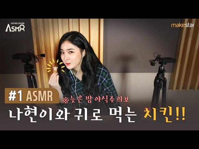 [소나무 ASMR] '치킨 장인' 나현의 이팅사운드[SONAMOO ASMR] 'Chicken Master' Nahyun's Eating Sound::Makestar