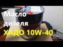 🚐 Масло дизельного двигателя ≡ XADO 10W-40 CL-4 Diesel 20л ≡ Полусинтетика Ревитализант
