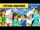 Снігова королева казка на ніч казки на ніч 4K UHD Ukrainian Fairy Tales