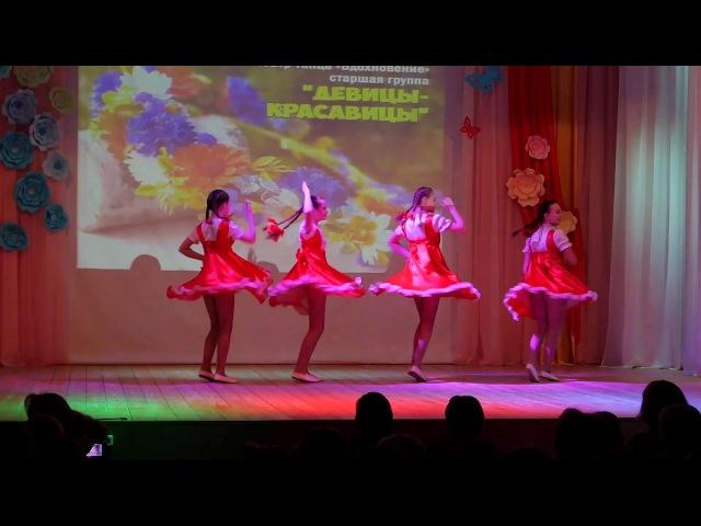 Девицы красавицы, театр танца Вдохновение старшая группа