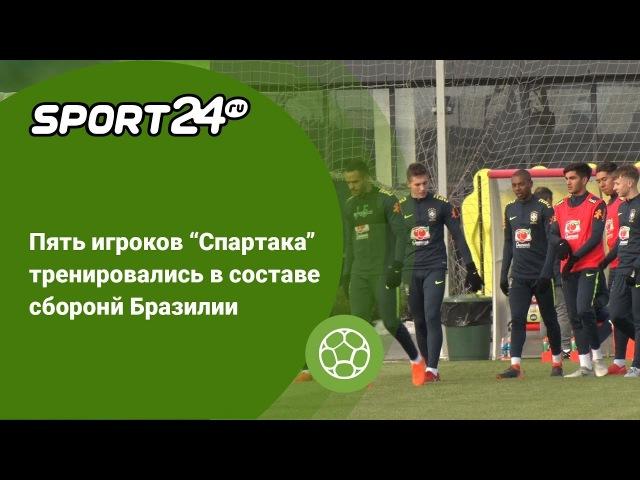 Пять игроков Спартака тренировались в составе сборной Бразилии