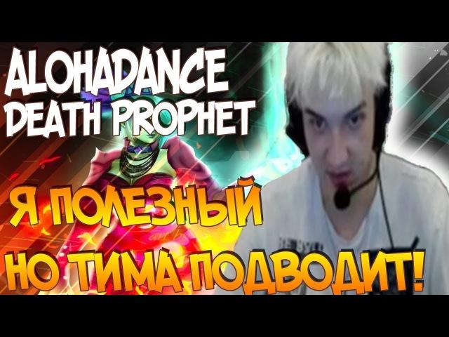 АЛОХЕ СНОВА НЕ ВЕЗЕТ С КОМАНДОЙ Aloha death prophet Dota 2