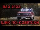 Роскошь по советски ВАЗ 2103 экспортная Тест драйв