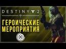 Destiny 2 Героические мероприятия Как активировать героический модификатор на каждом мероприятии