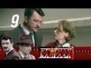 Красная капелла. 9 серия (2004). Детектив, история, боевик @ Русские сериалы