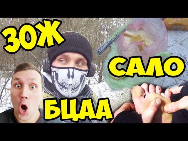 100 км ада | 100 км пешком | Bcaa и Сало | Сергей Князевич
