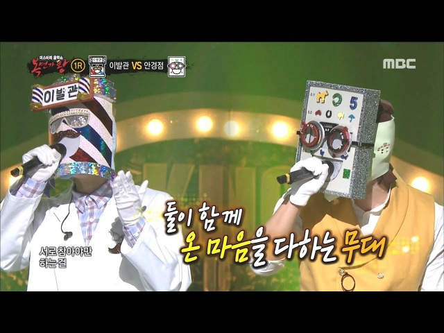 [King of masked singer] 복면가왕 - a knight of the razor VS optical store - I will love you 20180318