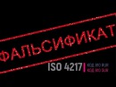 Фальсификат стандарта ISO 4217 с данными по коду 810