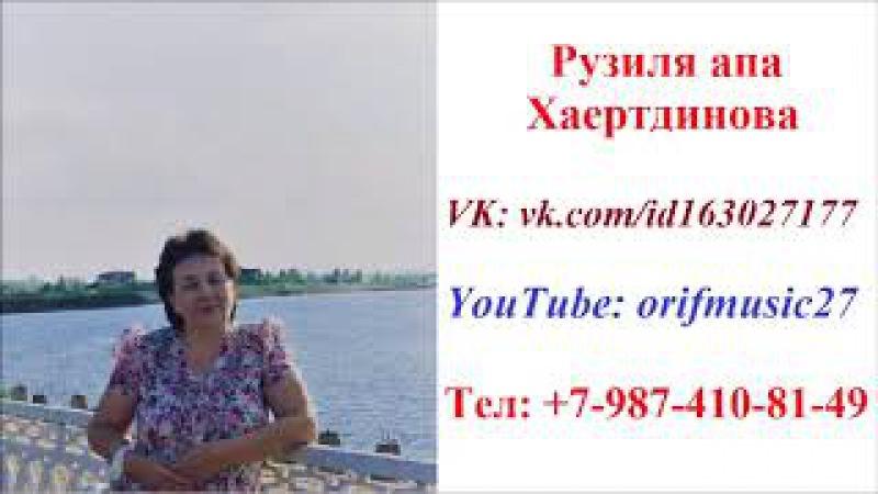 Шигырь 16: БҮЛӘК Укый Рузиля апа Хаертдинова -- Гайнуллина (автор)