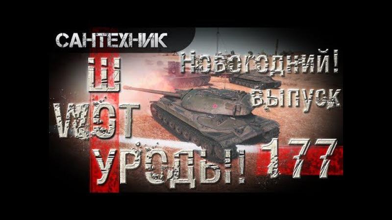 WoT УРОДЫ Выпуск 177 Худший бой World of Tanks (wot)