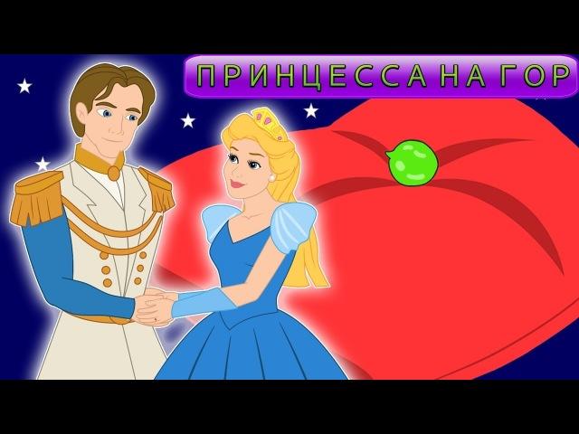 Принцесса на горошине сказка - сказки для детей и мультик.