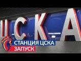 Следующая станция — ЦСКА!
