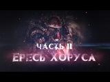 ЕРЕСЬ ХОРУСА.ч2 motion фильм (Warhammer40k Horus Heresy)
