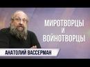 Анатолий Вассерман. Украинская пропаганда и нацистская агентура Германии