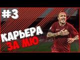 FIFA 18 | Карьера за Манчестер Юнайтед #3 | Трансферы и Эпичный финал кубка.
