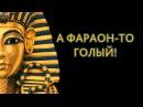 А фараон то голый Видеоверсия статьи
