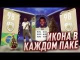 ИКОНА В КАЖДОМ ПАКЕ | ЛУЧШИЙ ПАК ОПЕНИНГ ГОДА | BEST PACK OPENING FIFA 18